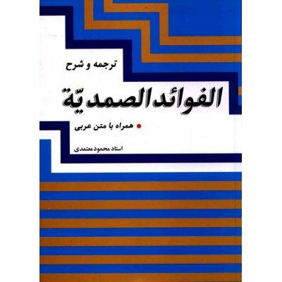 ترجمه و شرح الفوائد الصمدیه