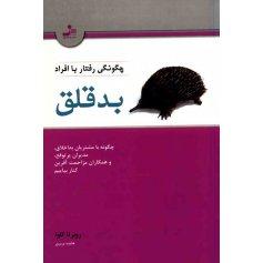 کتاب چگونگی رفتار با افراد بد قلق