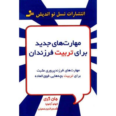 کتاب مهارت های جدید برای تربیت فرزندان