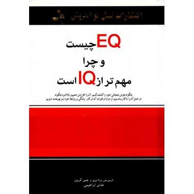کتاب EQچیست و چرا مهم تر از IQ است