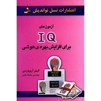 کتاب آزمون های IQ برای افزایش بهره هوشی