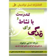 کتاب تندرست و با نشاط برای زندگی