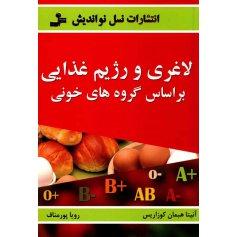 کتاب لاغری و رژیم غذایی بر اساس گروه های خونی
