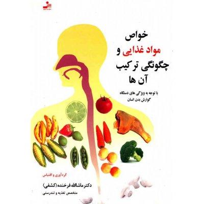 کتاب خواص مواد غذایی و چگونگی ترکیب آنها