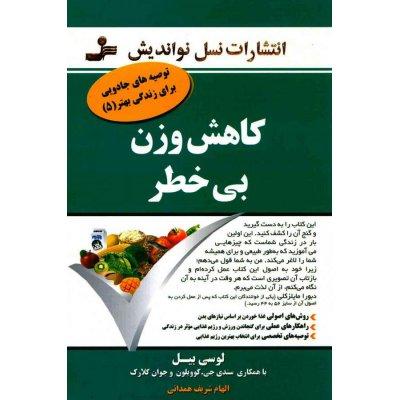 کتاب کاهش وزن بی خطر