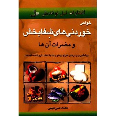 کتاب خواص خوردنی های شفابخش و مضرات آن ها