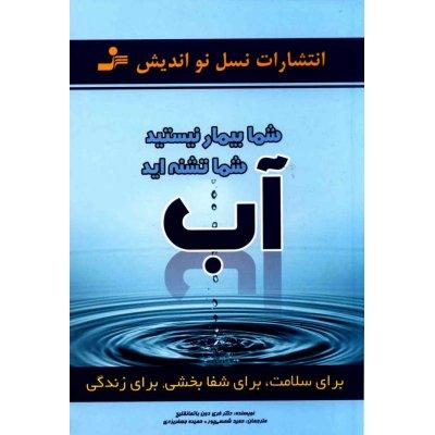 کتاب آب