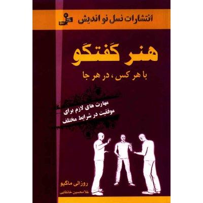 کتاب هنر گفتگو