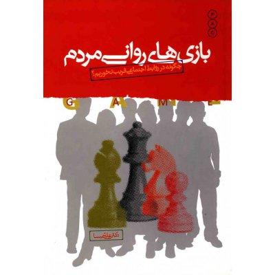کتاب بازی های روانی مردم