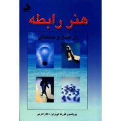 کتاب هنر رابطه