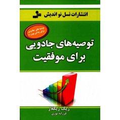کتاب توصیه های جادویی برای موفقیت