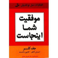 کتاب موفقیت شما اینجاست