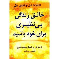 کتاب خالق زندگی بی نظیری برای خود باشید