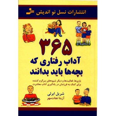 365 آداب رفتاری که بچه ها باید بدانند