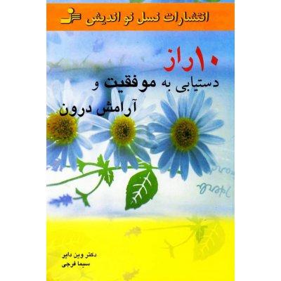 کتاب 10 راز دستیابی به موفقیت و آرامش درون