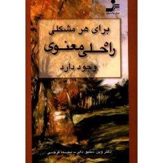 کتاب برای هر مشکلی راه حلی معنوی وجود دارد
