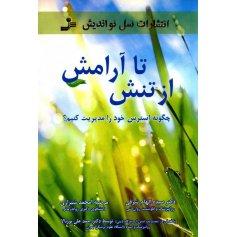 کتاب از تنش تا آرامش