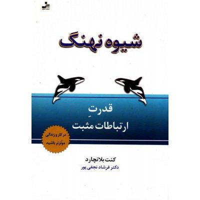 کتاب شیوه نهنگ