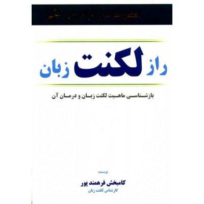 کتاب راز لکنت زبان