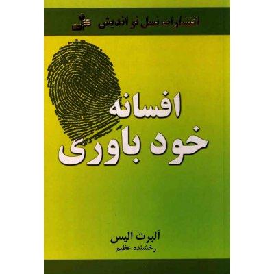 کتاب افسانه خودباوری