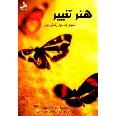 کتاب هنر تغییر