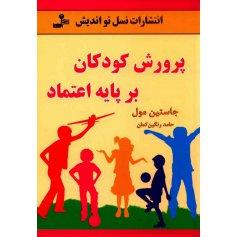 کتاب پرورش کودکان بر پایه اعتماد