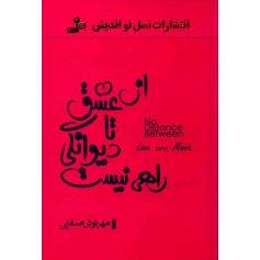 کتاب از عشق تا دیوانگی راهی نیست
