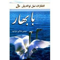 کتاب با بهار