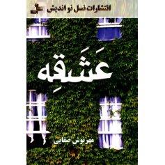 کتاب عشقه