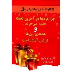 کتاب چرا مردان در آخرین لحظه هدیه می خرند و هدیه زن ها از قبل آماده است