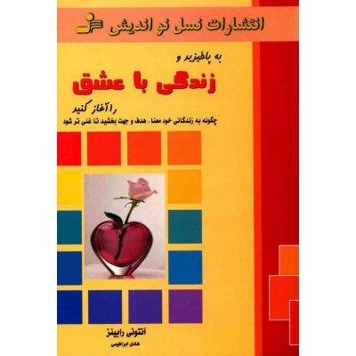 کتاب زندگی با عشق