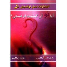 کتاب آیا تو آن گمشده ام هستی