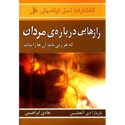 کتاب رازهایی درباره ی مردان
