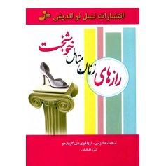 کتاب رازهای زنان متاهل خوشبخت
