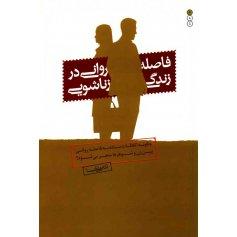 کتاب فاصله روانی در زندگی زناشویی