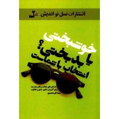 کتاب خوشبختی یا بدبختی انتخاب با شماست