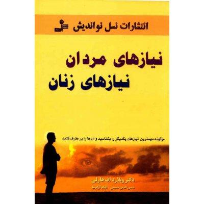 کتاب نیازهای مردان نیازهای زنان