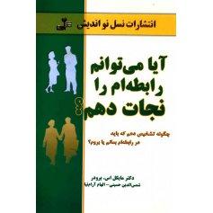 کتاب آیا می توانم رابطه ام را نجات دهم