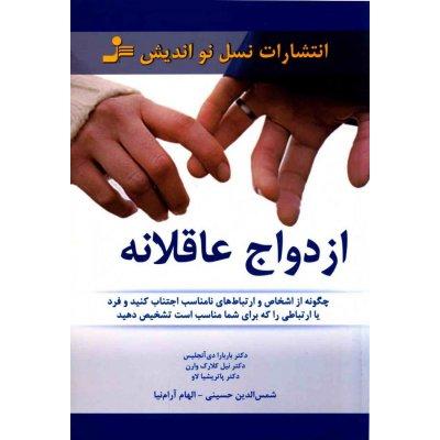 کتاب ازدواج عاقلانه
