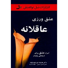 کتاب عشق ورزی عاقلانه