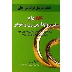 کتاب 54 دام در روابط بین زن و شوهر