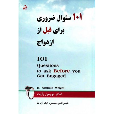 کتاب 101 سوال ضروری برای قبل از ازدواج