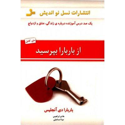 کتاب از باربارا بپرسید