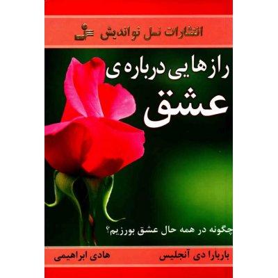 کتاب رازهایی درباره عشق