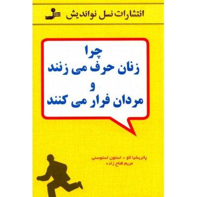 کتاب چرا زنان حرف می زنند و مردان فرار می کنند