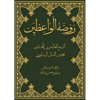کتاب روضه الواعظین (دو جلدی)