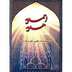 کتاب هدیه احمدیه