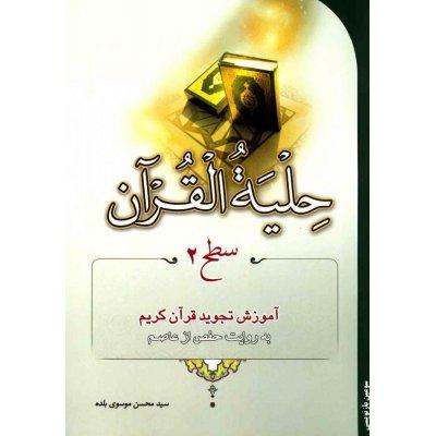 کتاب حلیه القرآن