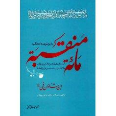 کتاب متن و ترجمه مائه منقبه