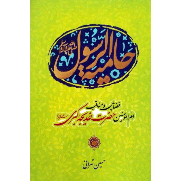 Image result for خصائص حامیه الرسول